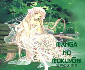 Manga no Mokuyobi